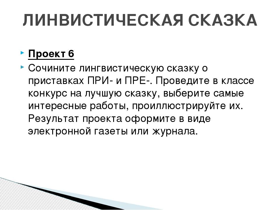 Проект 6 Сочините лингвистическую сказку о приставках ПРИ- и ПРЕ-. Проведите...