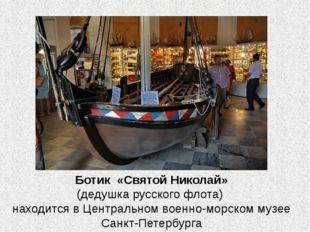 Ботик «Святой Николай» (дедушка русского флота) находится в Центральном военн