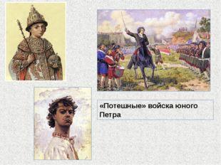«Потешные» войска юного Петра