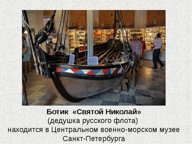 Ботик «Святой Николай» (дедушка русского флота) находится в Центральном военн...