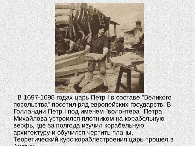 """В 1697-1698 годах царь Петр I в составе """"Великого посольства"""" посетил ряд ев..."""