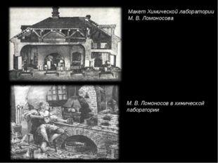 Макет Химической лаборатории М. В. Ломоносова М. В. Ломоносов вхимической ла