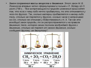 Закон сохранения массы веществ и движения. Этот закон М. В. Ломоносов впервые