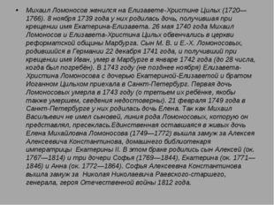 Михаил Ломоносов женился на Елизавете-Христине Цильх (1720—1766). 8 ноября 17