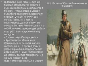 """Н.И. Кисляков """"ЮношаЛомоносовна вМоскву"""". В декабре1730 года19-летний Ми"""