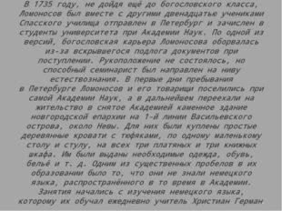 В1735 году, не дойдя ещё до богословского класса, Ломоносов был вместе с дру