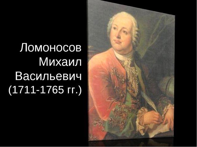 Ломоносов Михаил Васильевич (1711-1765 гг.)