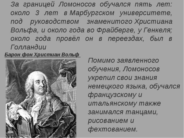 За границей Ломоносов обучался пять лет: около 3 лет вМарбургском университе...