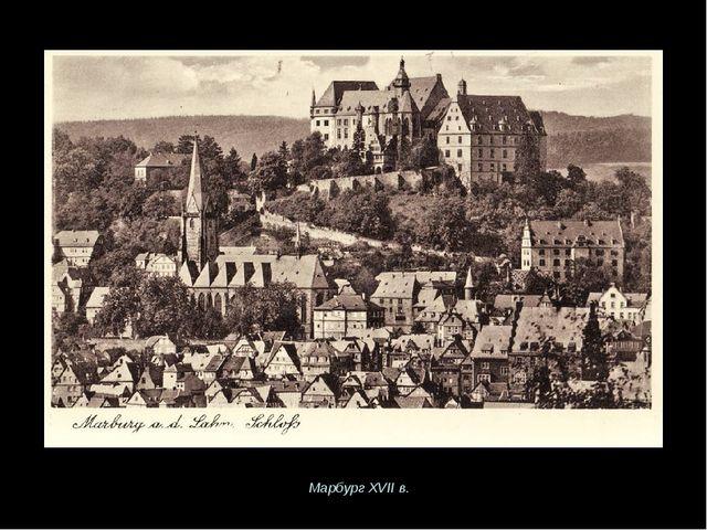 Марбург XVII в.