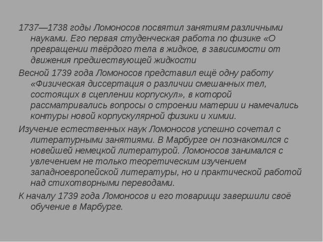 1737—1738 годыЛомоносов посвятил занятиям различными науками. Его первая сту...