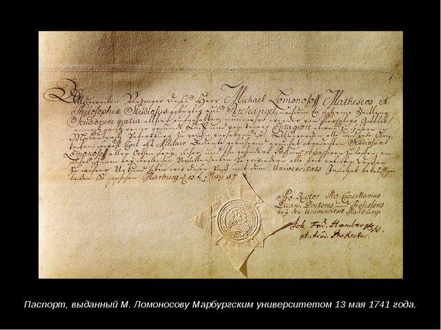 Паспорт, выданный М. Ломоносову Марбургским университетом 13 мая 1741 года.