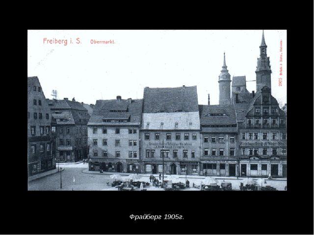 Фрайберг 1905г.