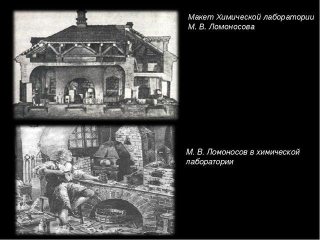 Макет Химической лаборатории М. В. Ломоносова М. В. Ломоносов вхимической ла...