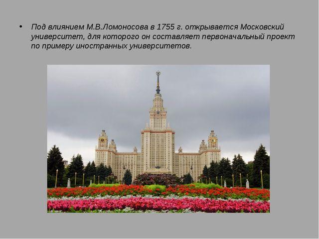 Под влиянием М.В.Ломоносова в 1755 г. открывается Московский университет, для...
