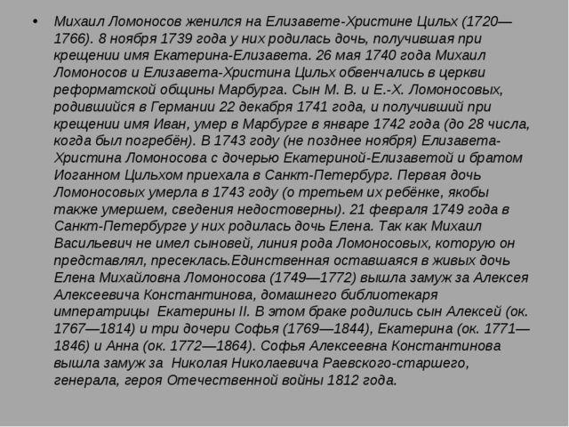 Михаил Ломоносов женился на Елизавете-Христине Цильх (1720—1766). 8 ноября 17...