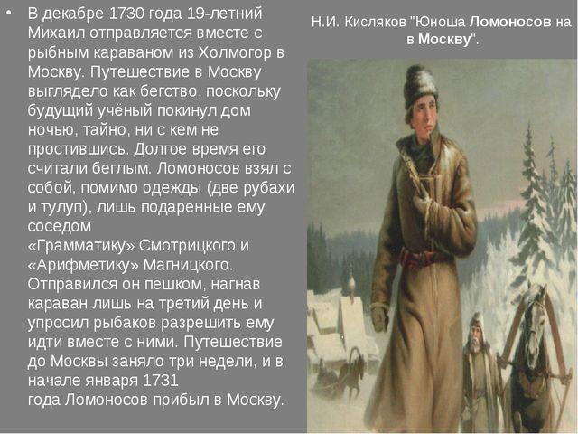 """Н.И. Кисляков """"ЮношаЛомоносовна вМоскву"""". В декабре1730 года19-летний Ми..."""