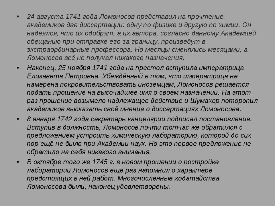 24 августа 1741 года Ломоносов представил на прочтение академиков две диссерт...