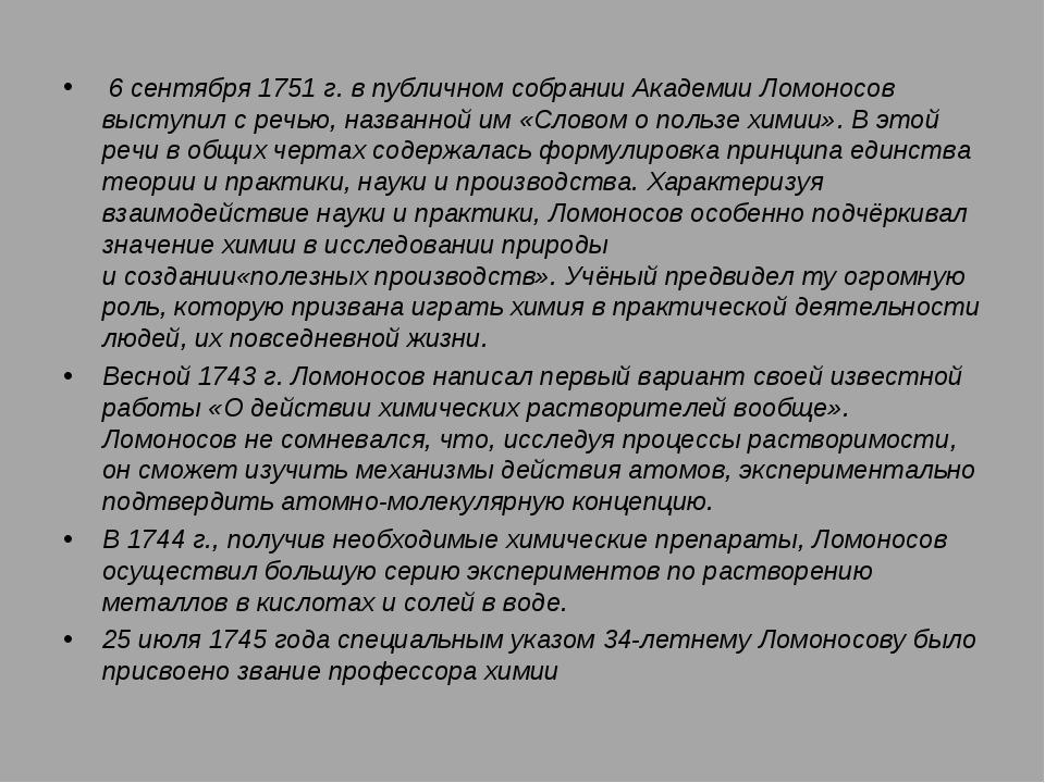 6сентября 1751 г. впубличном собрании Академии Ломоносов выступил сречью,...