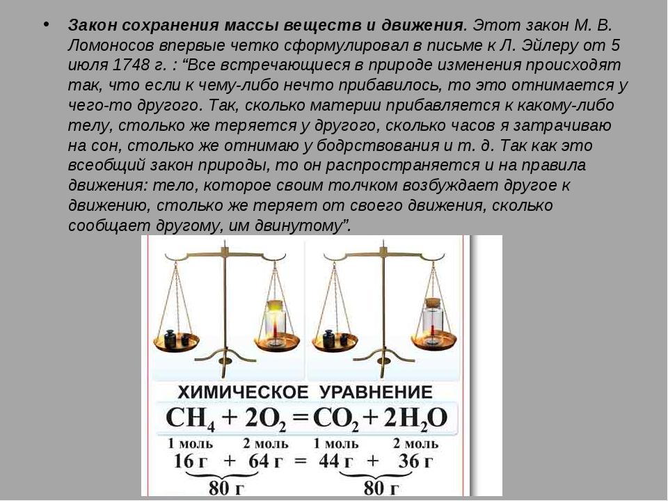 Закон сохранения массы веществ и движения. Этот закон М. В. Ломоносов впервые...