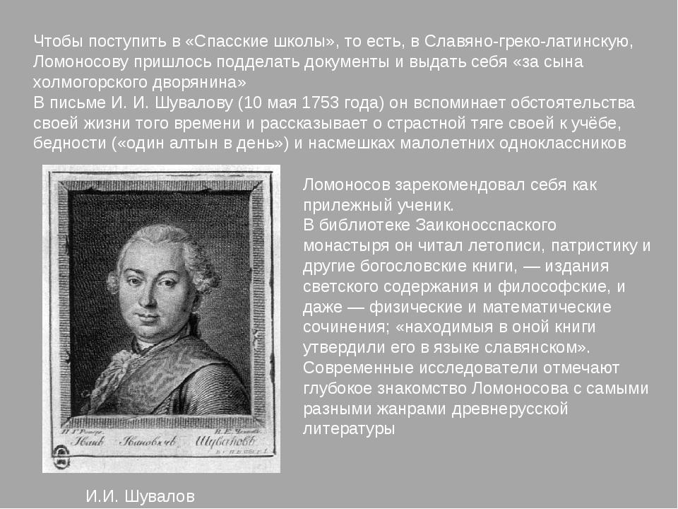 Чтобы поступить в «Спасские школы», то есть, вСлавяно-греко-латинскую, Ломон...