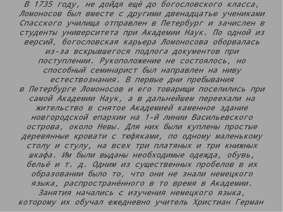 В1735 году, не дойдя ещё до богословского класса, Ломоносов был вместе с дру...