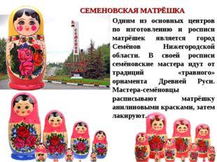 Одним из основных центров по изготовлению и росписи матрёшек является город С