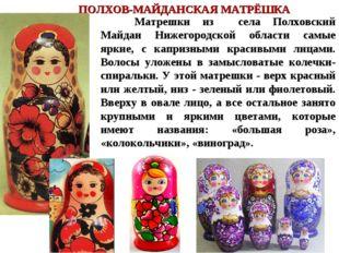 ПОЛХОВ-МАЙДАНСКАЯ МАТРЁШКА Матрешки из села Полховский Майдан Нижегородской