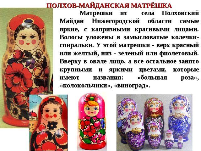 ПОЛХОВ-МАЙДАНСКАЯ МАТРЁШКА Матрешки из села Полховский Майдан Нижегородской...