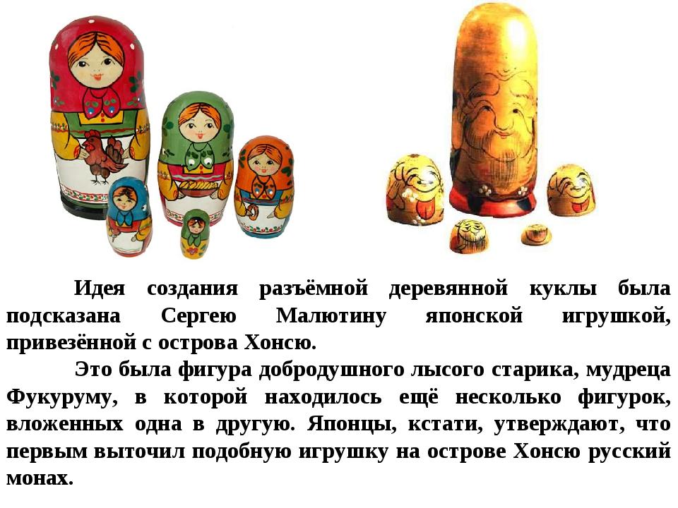 Идея создания разъёмной деревянной куклы была подсказана Сергею Малютину я...