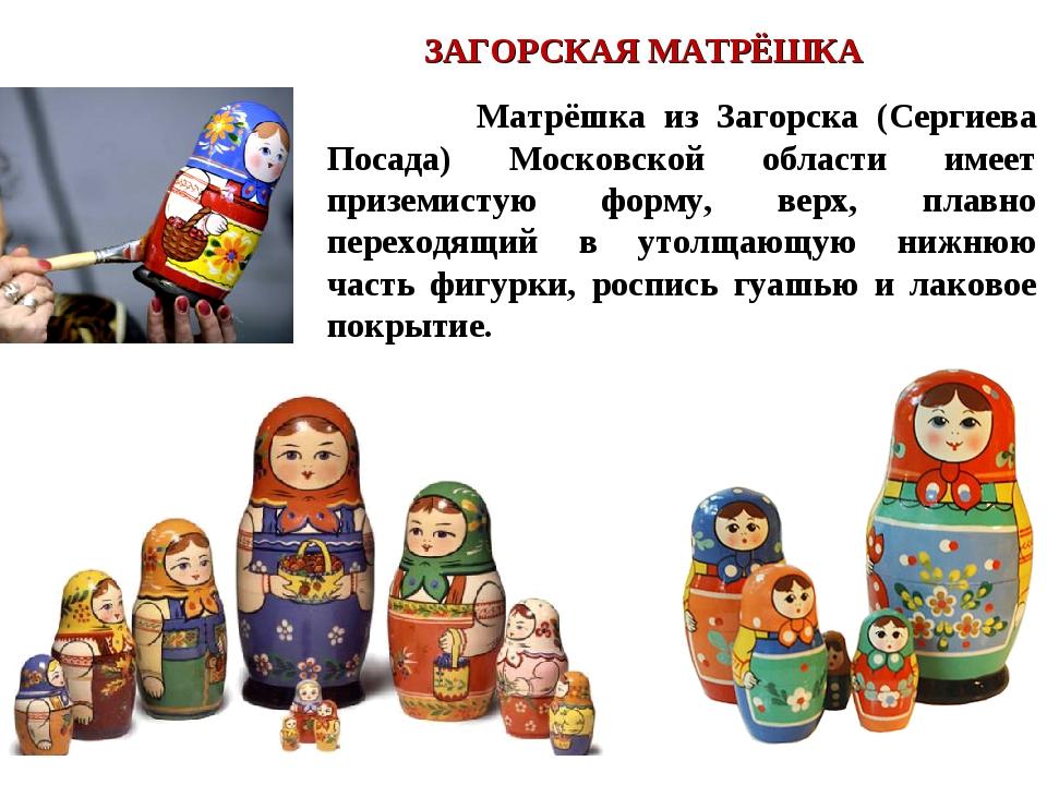 ЗАГОРСКАЯ МАТРЁШКА Матрёшка из Загорска (Сергиева Посада) Московской области...