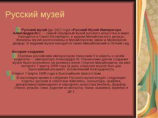 Русский музей Русский музей (до 1917 года «Русский Музей Императора Александр