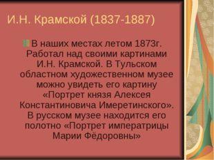 И.Н. Крамской (1837-1887) В наших местах летом 1873г. Работал над своими карт