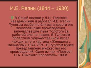 И.Е. Репин (1844 – 1930) В Ясной поляне у Л.Н. Толстого наездами жил и работа