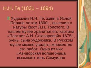 Н.Н. Ге (1831 – 1894) Художник Н.Н. Ге, живя в Ясной Поляне летом 1890г., выл
