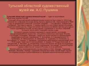 Тульский областной художественный музей им. А.С. Пушкина Тульский областной х