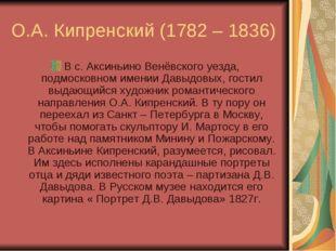 О.А. Кипренский (1782 – 1836) В с. Аксиньино Венёвского уезда, подмосковном и