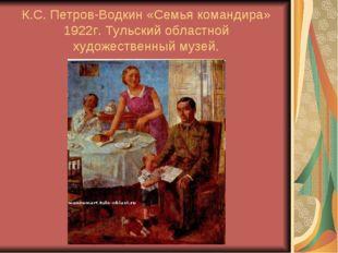 К.С. Петров-Водкин «Семья командира» 1922г. Тульский областной художественный