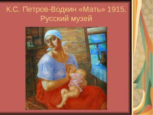 К.С. Петров-Водкин «Мать» 1915. Русский музей