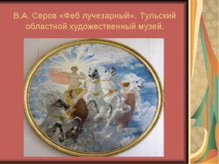 В.А. Серов «Феб лучезарный». Тульский областной художественный музей.