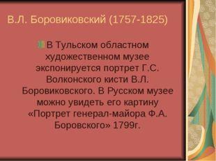 В.Л. Боровиковский (1757-1825) В Тульском областном художественном музее эксп