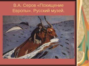 В.А. Серов «Похищение Европы». Русский музей.