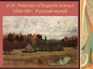И.И. Левитан «Поздняя осень» 1894-98гг. Русский музей.