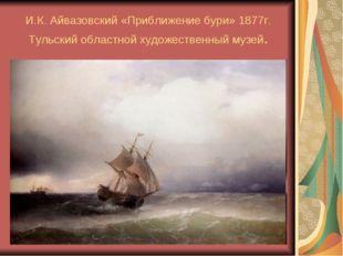 И.К. Айвазовский «Приближение бури» 1877г. Тульский областной художественный