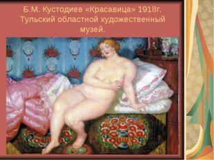 Б.М. Кустодиев «Красавица» 1918г. Тульский областной художественный музей.