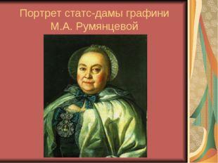 Портрет статс-дамы графини М.А. Румянцевой