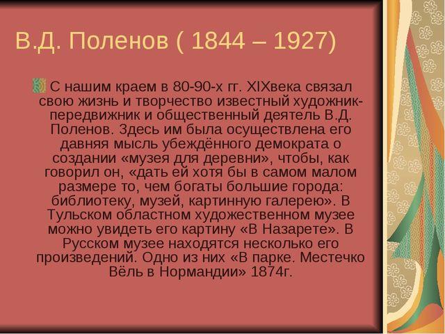 В.Д. Поленов ( 1844 – 1927) С нашим краем в 80-90-х гг. XIXвека связал свою ж...