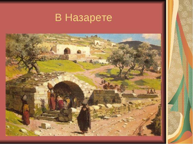 В Назарете