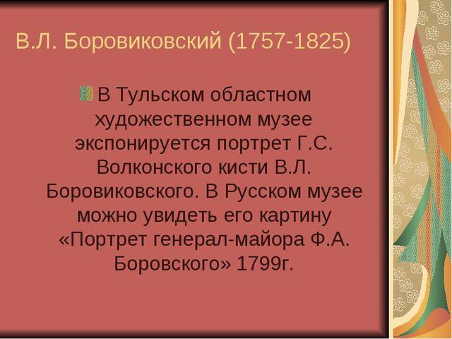В.Л. Боровиковский (1757-1825) В Тульском областном художественном музее эксп...