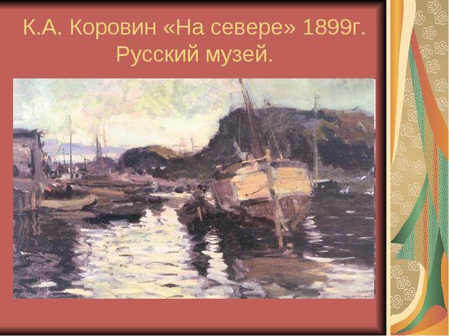 К.А. Коровин «На севере» 1899г. Русский музей.