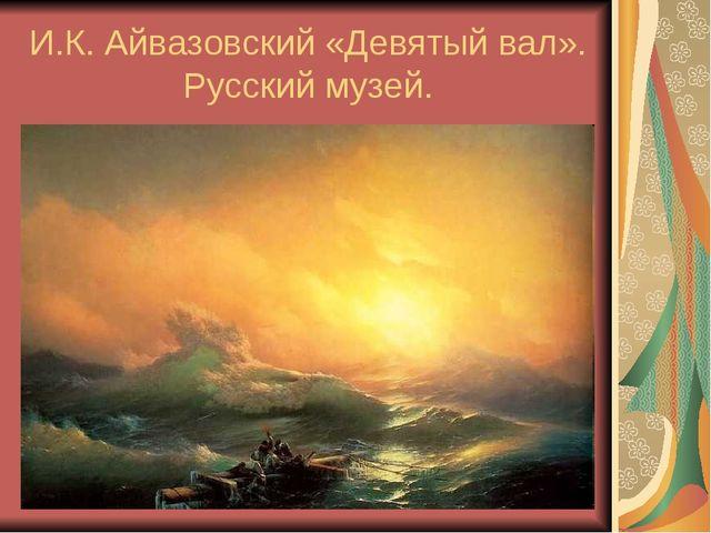 И.К. Айвазовский «Девятый вал». Русский музей.